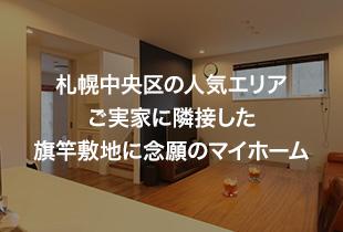 札幌中央区の人気エリア・ご実家に隣接した旗竿敷地に念願のマイホーム