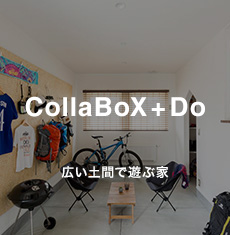 CollaBoX + Do 広い土間で遊ぶ家