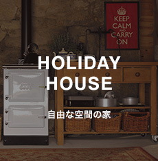 HOLIDAY HOUSE 自由な空間の家