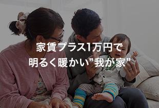 """マンション家賃プラス1万円で、明るく暖かい""""我が家""""を手に入れる"""