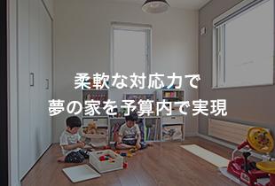 柔軟な対応力で夢の家を予算内で実現